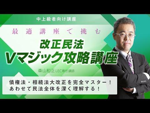 【LEC司法書士】改正民法Vマジック講座の全貌大公開