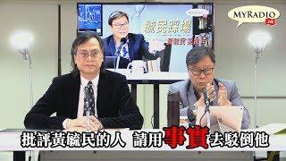 黃毓民 毓民踩場 190516 ep1090 p1 of 4  批評黃毓民的人 請用事實去駁倒他