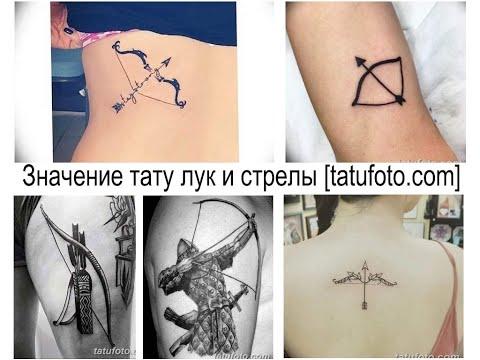 Значение тату лук и стрелы - смысл рисунка и фото примеры для сайта tatufoto.com
