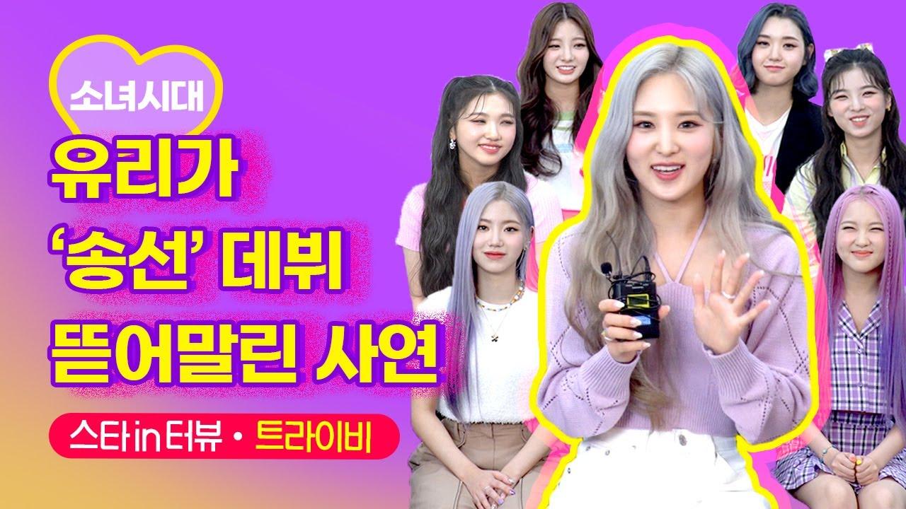소녀시대 유리가 '트라이비' 송선 데뷔 뜯어 말린 사연