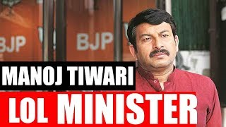 Manoj Tiwari : Ek LOL Minister