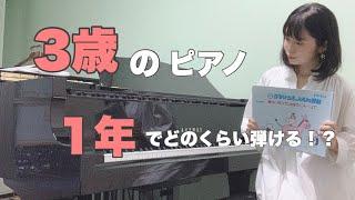 越谷ピアノ