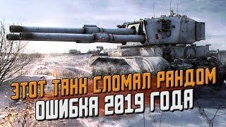 ОШИБКА 2019 года - этот танк сломал рандом / Wot Blitz