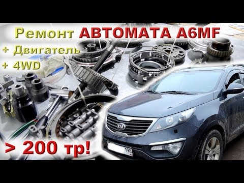 Фото к видео: Спортаж СПб (СТРАЙК!!): Ремонт АКПП + Двигатель + 4WD