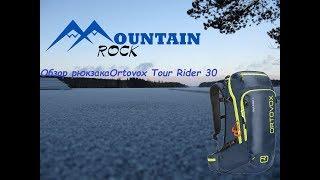 Обзор рюкзака Ortovox Tour Rider 30
