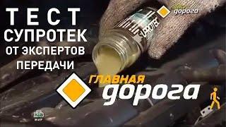 """""""Супротек"""" тест на НТВ, """"Главная дорога"""". Присадки для двигателя, присадки в масла"""