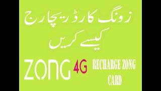 Recharge Zong Card   Load Zong Card   Zong Card Ko Kaise Load Karte Hain زونگ کارڈ ریچارج کیسےکریں