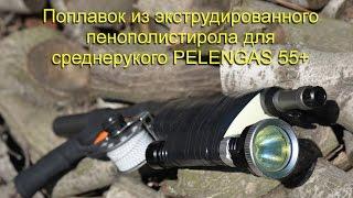 Как сделать поплавок на подводное ружье