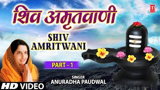 Shiv Amritwani Part 1 By Anuradha Paudwal I Full Video Song I T-Series Bhakti Sagar - Download this Video in MP3, M4A, WEBM, MP4, 3GP