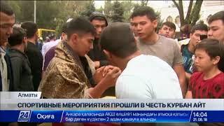 Спортивные мероприятия провели в Алматы в честь Курбан айта