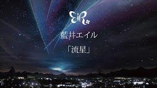 藍井エイル「流星」