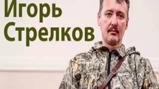 Игорь Стрелков Кто будет президентом в 2017-2018 году!