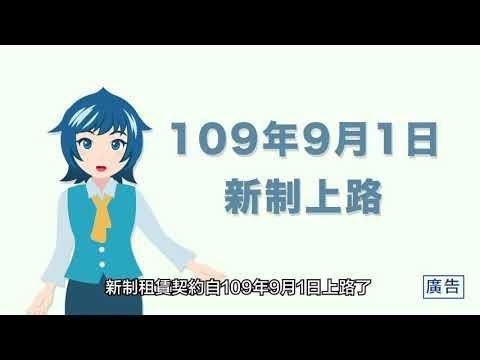 新制租賃契約自109年9月1日上路(宣導影片)