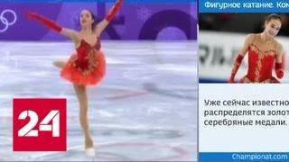 Пхенчхан: россияне гарантировали себе серебро в командном турнире по фигурному катанию - Россия 24