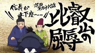 アニメ「信長の忍び」予告動画#76