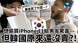 [韓國VLOG] 大失策!! 本來想偷偷買iPhone 11給小巴西⋯原來韓國還沒有開賣!?覺得自己好蠢⋯|Lizzy Daily