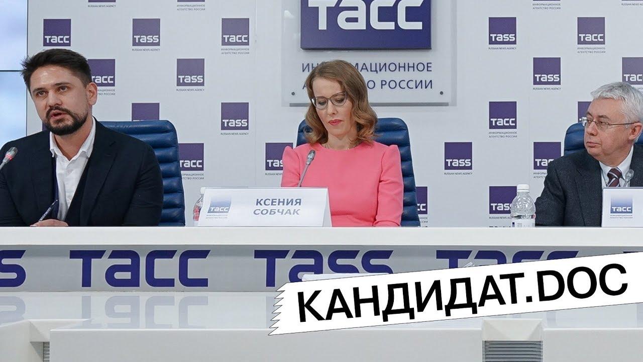 «Кандидат.doc». Дневники предвыборной кампании. Серия №39. Собчак в ТАСС