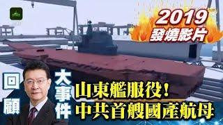 【2019少康戰情室發燒影片】中共首艘國產航母山東艦服役 軍力進階提升對台動武彈性?
