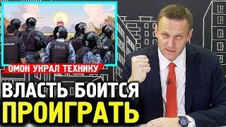 Власть испугалась голосования. Алексей Навальный 2019. ОМОН украл технику.Умное голосование