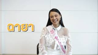 Introduction Video of Peerachada Khunrak Contestant Miss Thailand World 2018