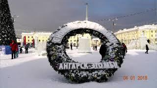 «История моего города». Ангарск. Знакомство с городом