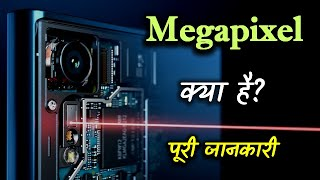 What is Megapixel With Full Information? – [Hindi] – Quick Support