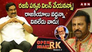 Mohan Babu On Rajinikanth Political ENTRY Decision | Open Heart With RK | Season 3 | #OHRK | ABN