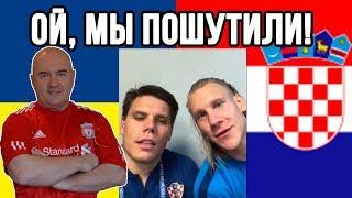 Хорваты кричали: «Слава Украине» - а потом извинялись перед россиянами | ЧМ-2018