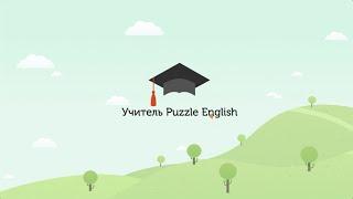 Учитель Puzzle English: онлайн курсы изучения английского с нуля
