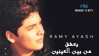تحميل اغاني رامي عياش - بعشق من بين العينين MP3