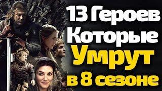 13 ГЛАВНЫХ ГЕРОЕВ, КОТОРЫЕ НЕ ДОЖИВУТ ДО ФИНАЛА 8 СЕЗОНА ИГРЫ ПРЕСТОЛОВ