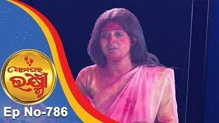 Ama Ghara Laxmi   Full Ep 786   12th Nov 2018   Odia Serial – TarangTV