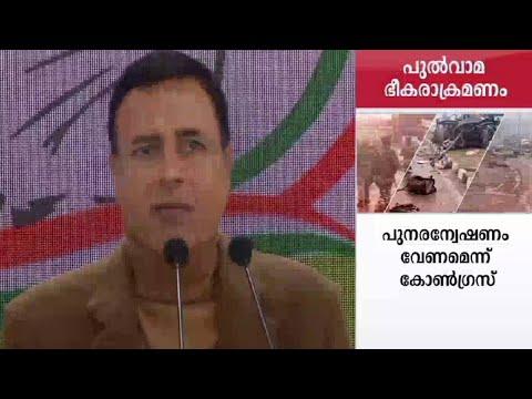 പുല്വാമ ഭീകരാക്രമണം ; പുനരന്വേഷണം വേണമെന്ന് കോണ്ഗ്രസ്    Pulwama terror attack   Congress