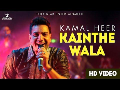 KAINTHE WALA | KAMAL HEER | NEW PUNJABI SONGS 2017 | FULL VIDEO HD