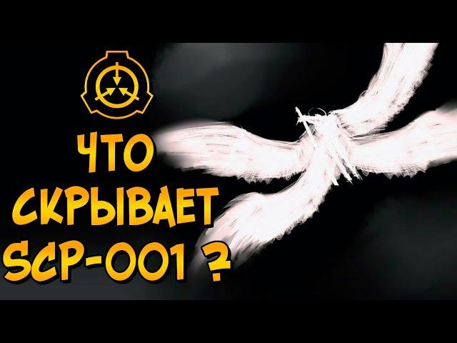 Насколько опасен Страж Врат (SCP-001)? Что именно он охраняет и кем является на самом деле?