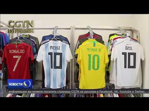 Продажи сувенирной продукции и одежды с символикой Чемпионата мира по футболу 2018