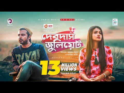Devdas Juliet   দেবদাস জুলিয়েট   Eid Natok 2020   Afran Nisho   Tasnia Farin   Bangla New Natok