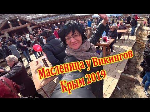 Масленица в Крыму 2019 ☀️ Парк ВИКИНГОВ / Достопримечательности Крыма! Куда сходить?