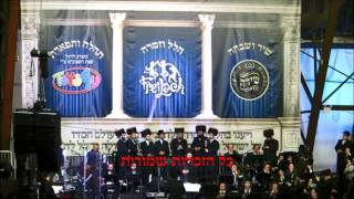 "Central Kuf Alef Kislev in Satmar - 2014 - 5775 - מעמד כ""א כסלו ב"