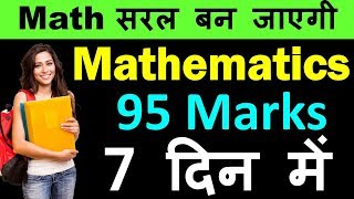 How to Score 95% in Mathematics  How to Study Mathematics for Class 12th  Study tips for Mathematics