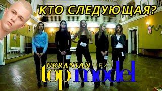 Как пройти кастинг Топ Модель По-Украински || Новый Сезон!