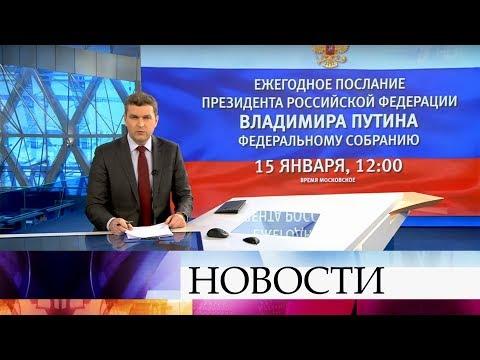 Выпуск новостей в 18:00 от 14.01.2020 видео