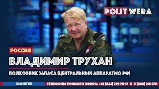#StayHomeВладимир Трухан: Белоруссизация и Новости из параллельной вселенной