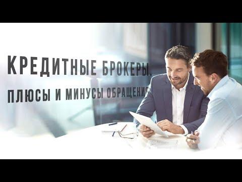 Кредитные брокеры. Кто такие и что нужно знать?