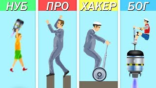 НУБ vs. ПРО vs. ХАКЕР vs. БОГ на ОПАСНЫХ КАРТАХ В Хеппи Вилс! (Happy Wheels)