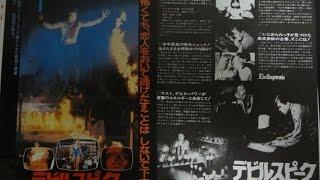デビルスピーク1981映画チラシいじめられっ子がパソコンで復讐