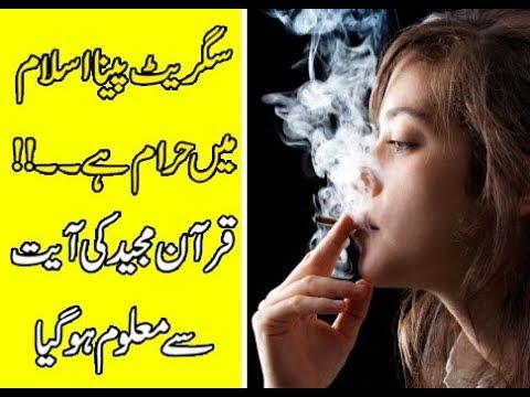 کیا اسلام میں سگریٹ پینا حرام ہے؟
