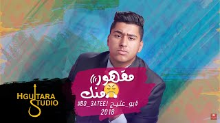 اغاني حصرية Bo 3atej – Maqhour Menak (Exclusive) |بو عتيج - مقهور منك (حصريا) |2018 تحميل MP3