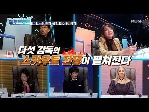 [1회 예고] K-트로트 국가대표 선발전! '헬로트로트' MBN 211109 방송