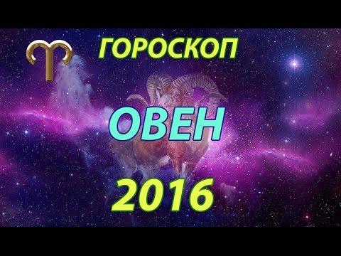 Гороскоп на 2017 год от хаяла алекперова для украины